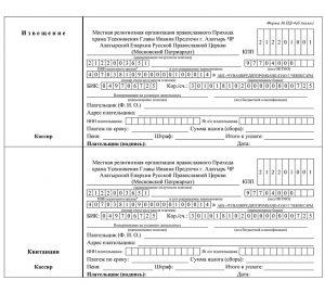 Форма № ПД-4сб (налог)