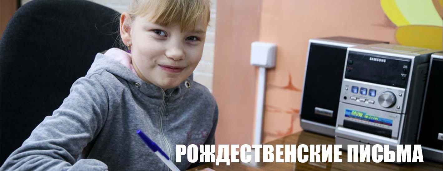 АКЦИЯ РОЖДЕСТВЕНСКИЕ ПИСЬМА