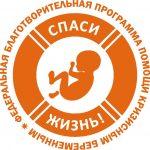 логотип программы Спаси Жизнь