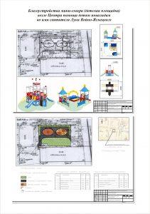 проект детского городка