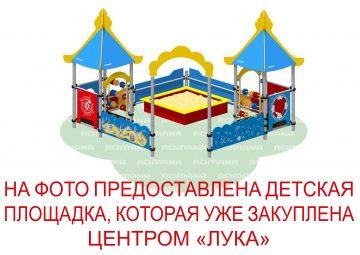 Pesochnyy-dvorik-_More_-na-Master-Servis