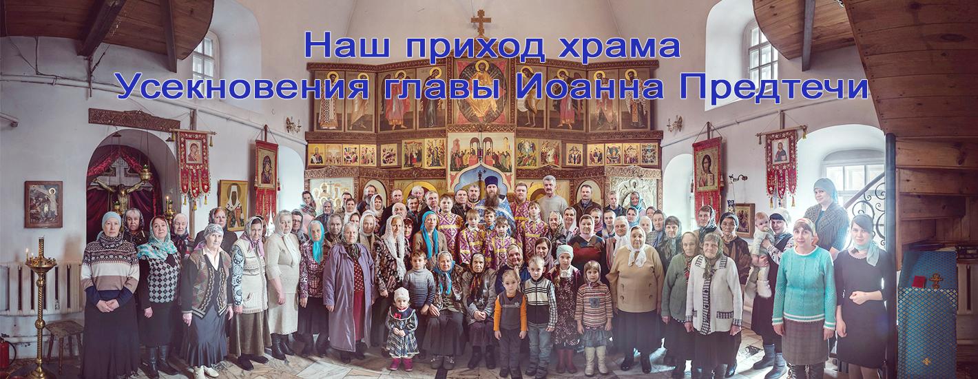 Храм Усекновения Главы Иоанна Предтечи г. Алатырь